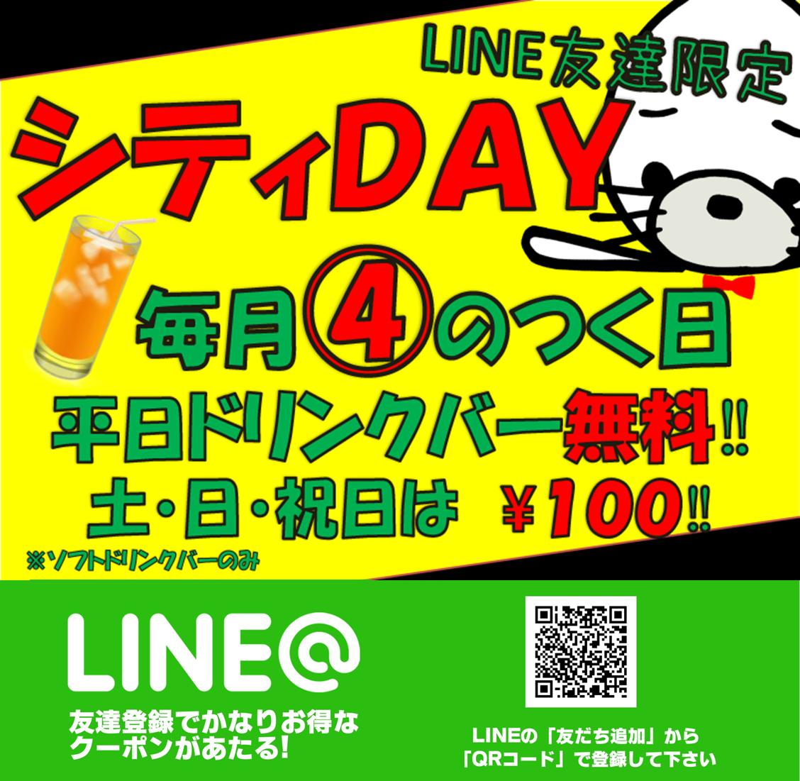 LINE友達限定シティDAY
