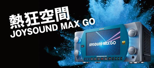 カラオケ最新機種 ジョイサウンドMAX2