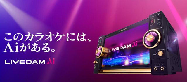 カラオケ最新機種 ライブダムスタジオ